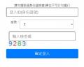 義興國小學生銀行/郵局帳號登錄平台