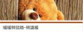 義興暖暖熊信箱