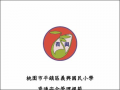 義興國小資通安全管理規範