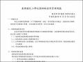 義興國小校園網路使用管理規範