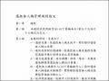 遙控無人機管理規則條文