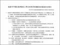 義興國小校園性侵害性騷擾或性霸凌防治規定